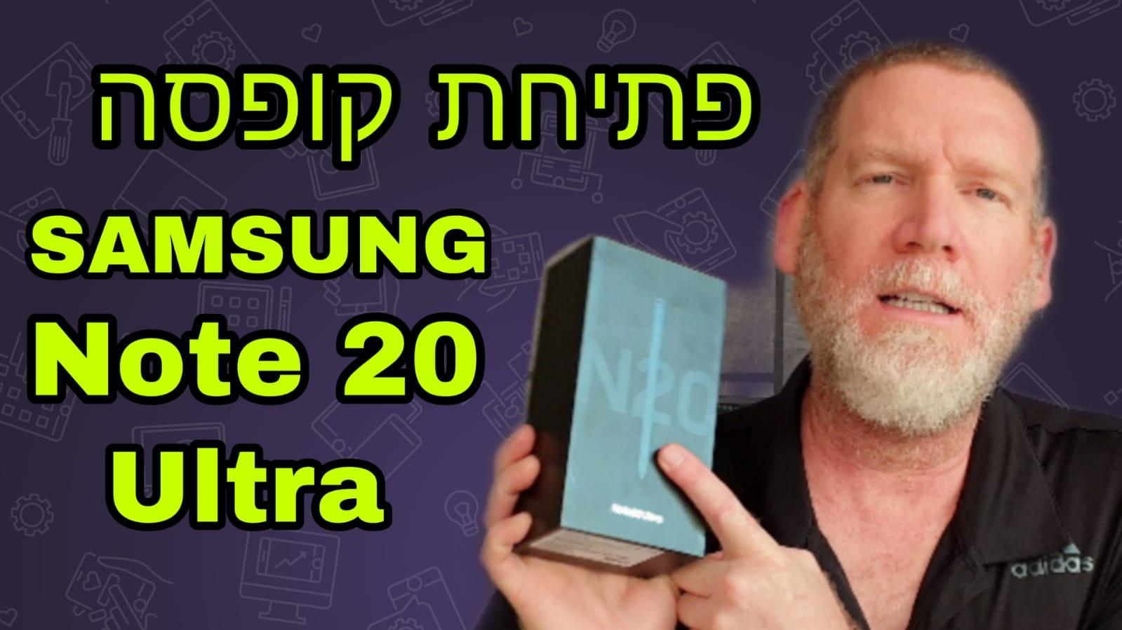 מה מגיע באריזה: פתיחת קופסה של Samsung Galaxy Note 20 Ultra