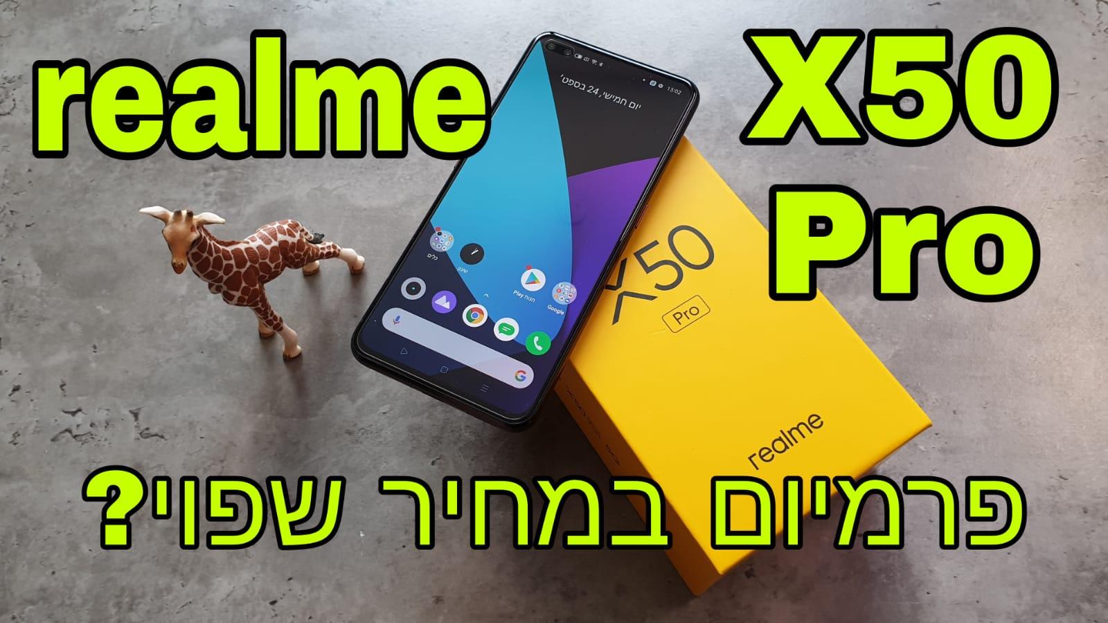 ג׳ירפה פותחת: התרשמות ראשונית ופתיחת קופסה של realme X50 Pro