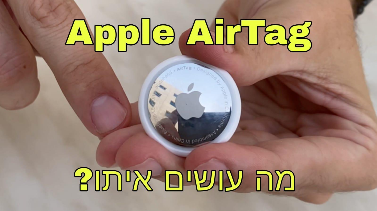 ג׳ירפה סוקרת: Apple AirTag – מה בדיוק יש לעשות איתו?