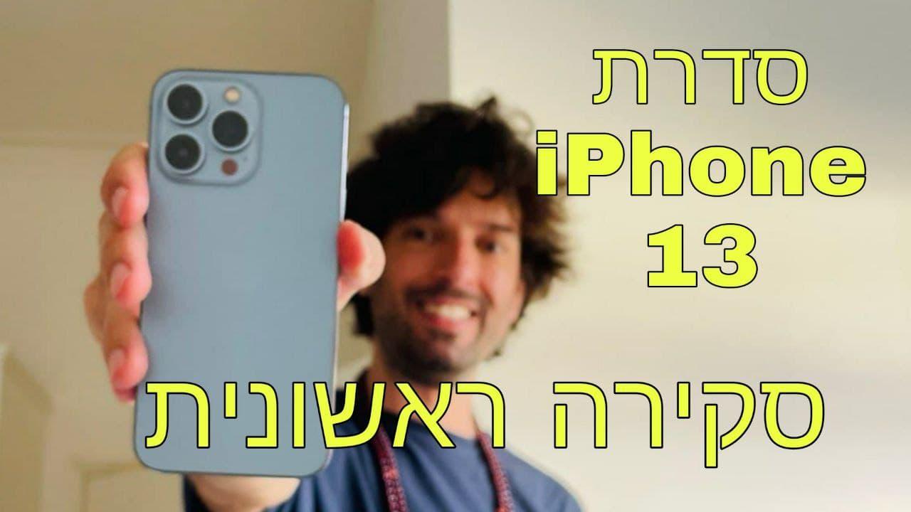 ג׳ירפה סוקרת: סדרת אייפון 13 בהתרשמות ראשונית