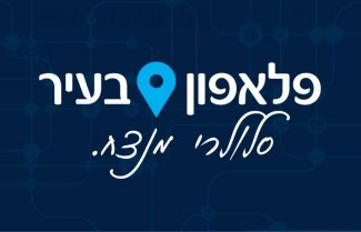 פלאפון משיקה שיתוף פעולה ייחודי עם חנויות פרטיות ברחבי הארץ