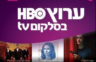 ערוץ HBO מצטרף לשירות הטלוויזיה סלקום tv – ללא עלות