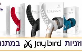 ג'ירפה מפנקת אתכם עם אוזניות Jaybird Freedom מתנה!