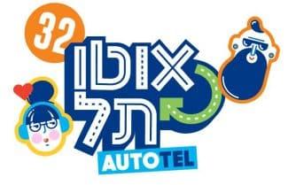האוטו שלנו קטן וירוק: עיריית תל-אביב משיקה את מיזם אוטותל