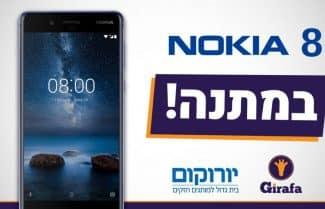 ג'ירפה מפנקת: רוצים לזכות במכשיר Nokia 8 מ-ת-נ-ה?