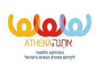 לנובו תעניק חסות באירוע השנתי של אתנה לקידום נשים בספורט בישראל