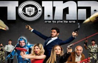"""לנובו מציגה: משחק מציאות מדומה בעברית המבוסס על הסרט """"המוסד"""""""