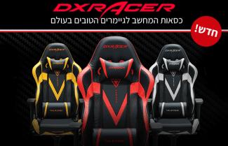 מגוון כיסאות גיימינג מבית DXRACER במחיר מבצע לזמן מוגבל!