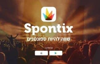 ספונטניים? אפליקציה לרכישת כרטיסים להופעות בהנחה של עשרות אחוזים