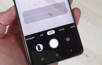 עדכון מצב לילה ב-Galaxy S10 מגיע גם למשתמשים בישראל