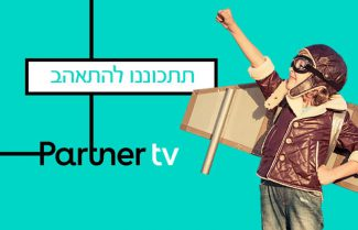 פרטנר TV מוסיף את ערוץ ONE ללא תוספת תשלום