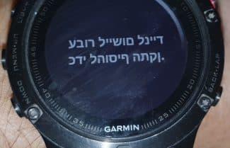 גרמין שחררה עדכון לשעונים אשר פוגע בשפה העברית. התיקון בדרך