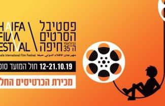 המדריך המושלם לפסטיבל הסרטים בחיפה 2019
