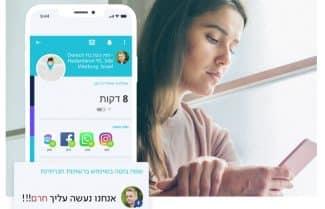 בזק משיקה אפליקציה שתעזור לכם לשמור על הילדים ברשת