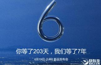 עכשיו זה רשמי: Xiaomi Mi 6 ישלב זיכרון עבודה בנפח 6GB RAM