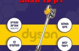 עד חצות בלבד: שואב אבק אלחוטי דייסון V6 slim במחיר מעולה כולל אחריות יבואן!