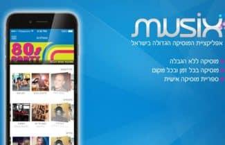 פלאפון משיקה את שירות Musix Family: עד שישה משתמשים זו זמנית ב-29.90 שקלים לחודש