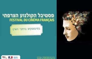 הבמאי ז'יל ללוש יבקר בישראל ויפתח עם סרטו את פסטיבל הקולנוע הצרפתי