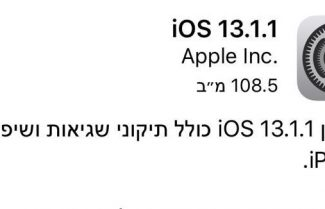 אפל שחררה עדכון למערכת ההפעלה 13.1.1 ונראה שגם הוא לא מושלם
