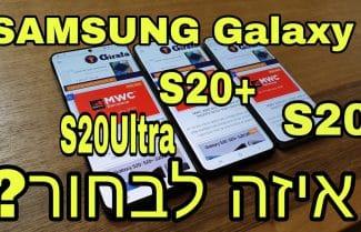 סדרת Galaxy S20 הושקה בישראל ואנחנו באנו לעשות סדר
