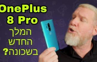 ג׳ירפה סוקרת: OnePlus 8 Pro – האם יש מלך חדש בשכונה?
