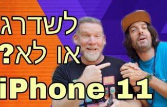 ג'ירפה בודקת: מכירת אייפון 11 מתחילה הלילה בישראל; האם כדאי לשדרג?