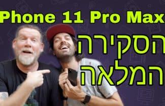 ג׳ירפה בודקת: מה התחדש ב- iPhone 11 Pro Max