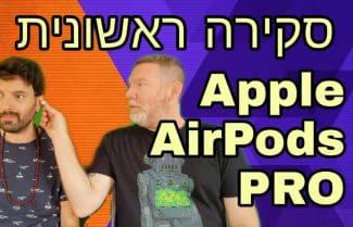 ג׳ירפה בודקת: אוזניות AirPods Pro של Apple