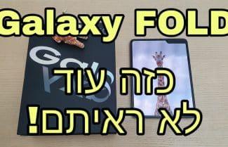 ג׳ירפה בודקת: Samsung Galaxy Fold