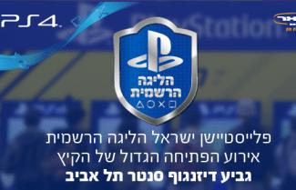 דיזינגוף סנטר יארח את הטורניר הרשמי של ליגת פלייסטיישן ישראל