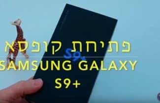 ג'ירפה פותחת קופסא: סמסונג גלקסי S9 פלוס; וגם – מה המחירים הצפויים?