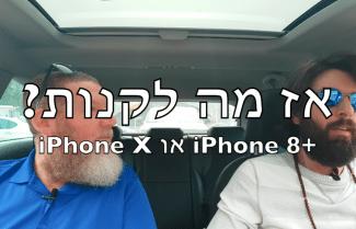 ג'ירפה בודקת: iPhone X או iPhone 8 Plus – מה כדאי לקנות?
