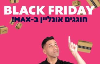 רוכשים באמזון? כרטיס האשראי MAX בהטבת Black Friday