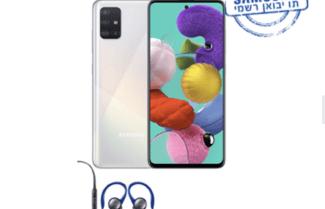 דיל מקומי במחיר שובר שוק: Samsung Galaxy A51 עם אוזניות מתנה