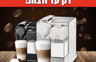 דיל מקומי עד חצות: מכונת אספרסו Nespresso Lattissima Touch