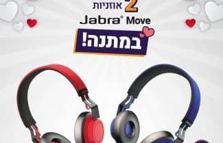 ג'ירפה מפנקת לכבוד יום האהבה ומעניקה 2 אוזניות Jabra Move מתנה