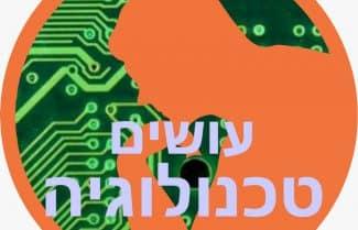 """ג'ירפה בפודקאסט """"עושים טכנולוגיה"""" והפעם הרובוט שהתגייס למשטרה"""