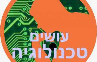 """ג'ירפה בפודקאסט """"עושים טכנולוגיה"""": גאדג׳טים לבית החכם בהתקנה עצמית"""