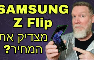התרשמות ראשונית: האם Galaxy Z Flip מצדיק את המחיר שלו?