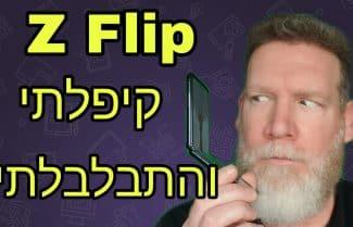 ג׳ירפה סוקרת את Samsung Z-Flip: המכשיר שהצליח לבלבל אותנו