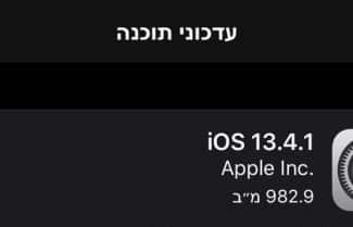 אפל משחחרת עדכון חדש iOS 13.4.1 ו- iPadOS 13.4.1