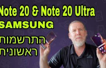 התרשמות ראשונית Samsung Galaxy Note 20 & Note 20 Ultra