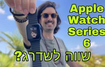 ג׳ירפה סוקרת: Apple Watch Series 6 – שווה לשדרג?