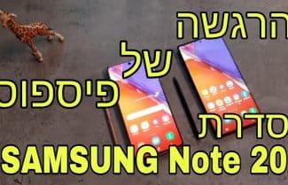 ג׳ירפה סוקרת: סדרת Samsung Galaxy Note 20 – הרגשה של פיספוס