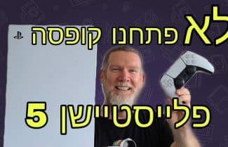 ג׳ירפה מתרשמת: הפעם לא פתחנו קופסה לפלייסטיישן 5 והיא שלכם!