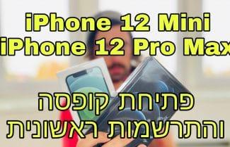 ג׳ירפה פותחת: iPhone 12 Mini ו- iPhone 12 Pro Max בהתרשמות ראשונית [וידאו]