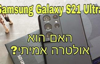 ג׳ירפה סוקרת: Samsung Galaxy S21 Ultra – האם הוא אולטרה אמיתי?