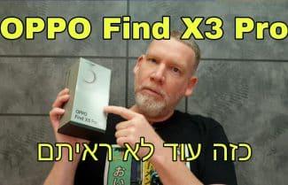 ג׳ירפה פותחת: OPPOFind X3 Pro סמארטפון פרימיום עם כמה הפתעות