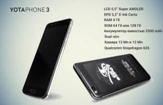 חוזרת שוב: חברת Yota הרוסית מכריזה על ה-YotaPhone 3 עם מסך אחורי 5.2 אינץ'