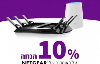 לזמן מוגבל: 10 אחוזי הנחה על מגוון הראוטרים של חברת Netgear